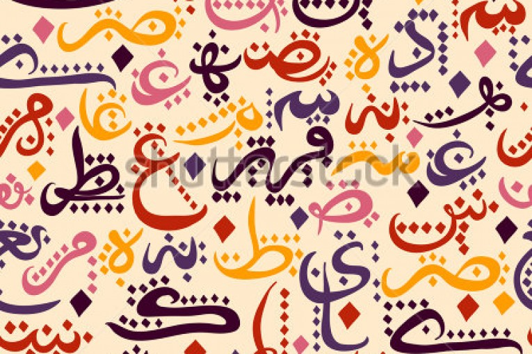 stock-vector-colorful-ornament-seamless-pattern-arabic-calligraphy-282267647