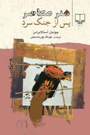 index علی گلستانه منتقد,جولیان استالابراس نگاهی به هنر معاصرِ استالابراس index