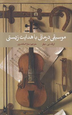 موسیقی درمانی موسیقی درمانی موسیقی درمانی با هدایت زیستی