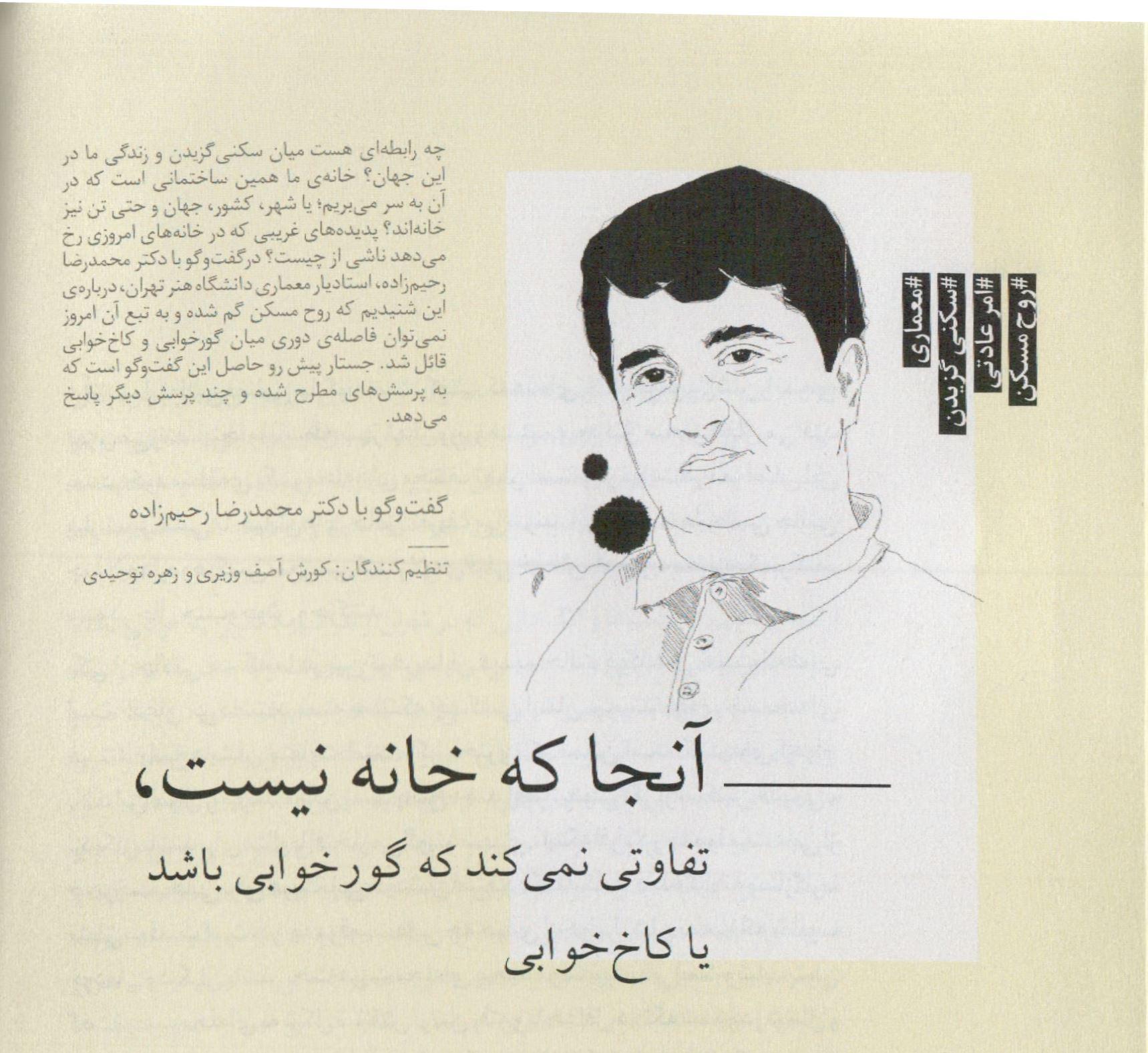 IMG_0748 علی جاودانی انتقاد از خود (1/5): نگاهی به اشکالات پیش روی متفکران انتقادی حوزۀ معماری در ایران IMG 0748